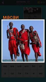 трое масаи в красном одеты и прыгают на ногах 667 слов 12 уровень