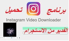 تحميل فيديوهات انستجرام باستخدام برنامج video downloader for instagram
