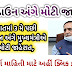 Vijay Rupani said that the red zone of the state The lock down will not be removed until the area is completely safe.