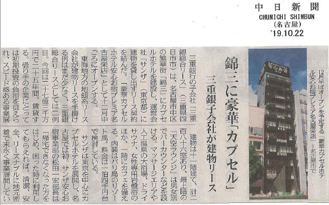【新聞掲載】中日新聞に安心お宿名古屋店が紹介され…