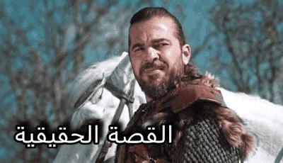 قصة ارطغرل بن سليمان شاه الحقيقية التاريخية