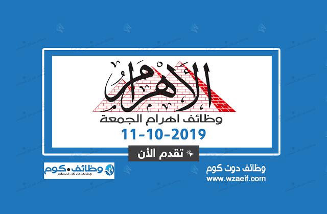 وظائف أهرام الجمعة 11أكتوبر11/10/2019 على موقع وظائف دوت كوم