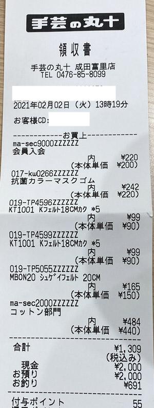 手芸の丸十 成田富里店 2021/2/2 のレシート