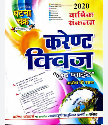 Ghatna chakra current