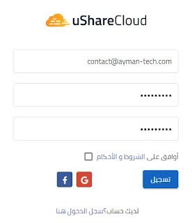 التسجيل في موقع يوشير كلاود uShare Cloud