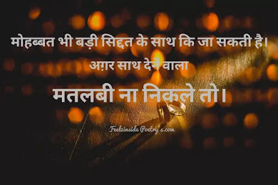 Best -collaction- Two- Line -Shayari -2020