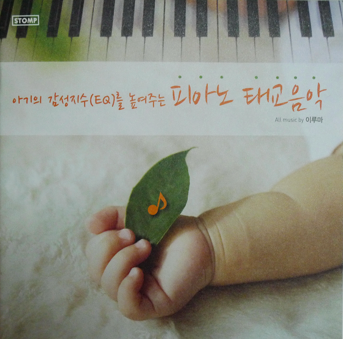 Prenatal Education Music