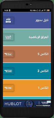 تطبيق Mobachir tv تطبيق جديد لمشاهدة كل القنوات العربية المشفرة و المفتوحة بدون استثناء مجانا على اجهزة الاندرويد
