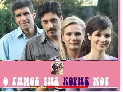 ΚΙΝΗΜΑΤΟΓΡΑΦΟΣ: Ο ΓΑΜΟΣ ΤΗΣ ΚΟΡΗΣ ΜΟΥ: Δείτε Την Ελληνική Ταινία Εδώ