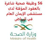 56 وظيفة صحية شاغرة بالعقود المؤقتة لدى مستشفى الإيمان العام في الرياض يعلن مستشفى الإيمان العام عضو التجمع الصحي الأول بالرياض, عن توفر 56 وظيفة صحية شاغرة بالعقود المؤقتة, للعمل لديه في الرياض وذلك للوظائف التالية: 1- فني تمريض طوارئ (16وظيفة) 2- فني تمريض عناية مركزة (40 وظيفة) ويشترط في المتقدم للوظيفة أن يكون حاصلاً على تصنيف من الهيئة السعودية للتخصصات الصحية ساري الصلاحية, ويتناسب مع الوظيفة المتقدم لها. للتـقـدم إلى الوظـيـفـة أرسـل سـيـرتـك الـذاتـيـة عـبـر الإيـمـيـل التـالـي RUH-AGH-HR@MOH.GOV.SA مع ضرورة كتابة عنوان الرسالة, بالمسمى الوظيفي     اشترك الآن     أنشئ سيرتك الذاتية    شاهد أيضاً وظائف الرياض   وظائف جدة    وظائف الدمام      وظائف شركات    وظائف إدارية                           أعلن عن وظيفة جديدة من هنا لمشاهدة المزيد من الوظائف قم بالعودة إلى الصفحة الرئيسية قم أيضاً بالاطّلاع على المزيد من الوظائف مهندسين وتقنيين   محاسبة وإدارة أعمال وتسويق   التعليم والبرامج التعليمية   كافة التخصصات الطبية   محامون وقضاة ومستشارون قانونيون   مبرمجو كمبيوتر وجرافيك ورسامون   موظفين وإداريين   فنيي حرف وعمال     شاهد يومياً عبر موقعنا وظائف تسويق في الرياض وظائف شركات الرياض ابحث عن عمل في جدة وظائف المملكة وظائف للسعوديين في الرياض وظائف حكومية في السعودية اعلانات وظائف في السعودية وظائف اليوم في الرياض وظائف في السعودية للاجانب وظائف في السعودية جدة وظائف الرياض وظائف اليوم وظيفة كوم وظائف حكومية وظائف شركات توظيف السعودية