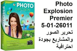 Photo Explosion Premier 5-01-26011 تحرير الصور والمشاريع بجودة احترافية