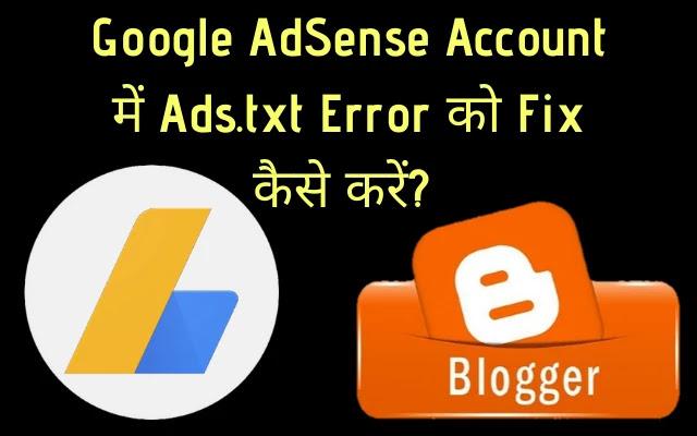 google adsense account me ads.txt error ko fix kaise kare, adsense ads txt fix kaise kare, ads.txt adsense, ads.txt error fix, solve google adsense ads.txt error, ads.txt error ko kaise thik kare, what is ads.txt, google adsense account me ads.txt error ko fix kaise kare, ads.txt file kaise banaye, adsense earning at risk error fix kaise kare, ads.txt file ko blogger me kaise fix kare, blogger me ads.txt file upload kaise kare