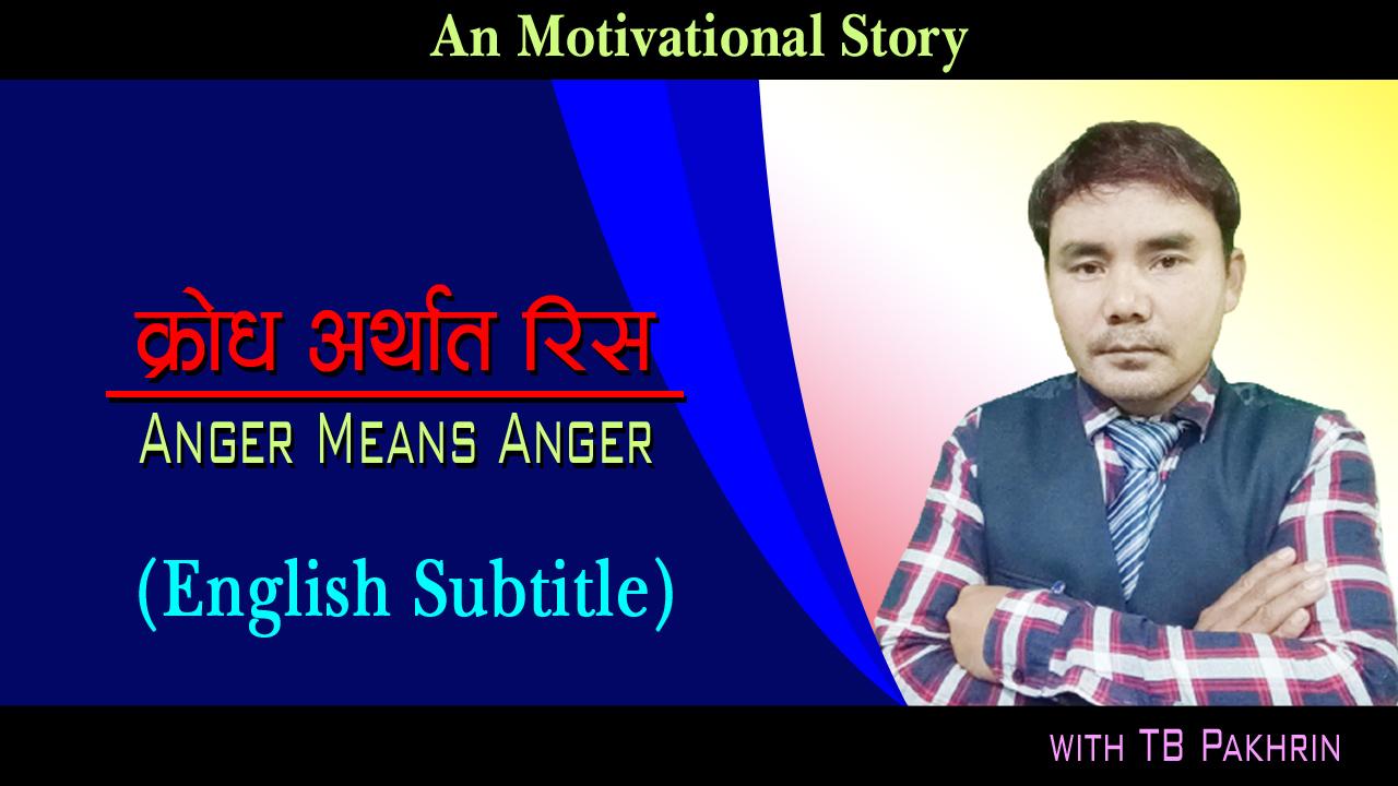 "Anger Means Anger ""क्रोध अर्थात रिस"" An Motivational Story (English Subtitle)"