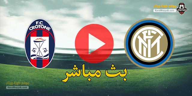 نتيجة مباراة انتر ميلان وكروتوني اليوم 3 يناير 2021 في الدوري الايطالي