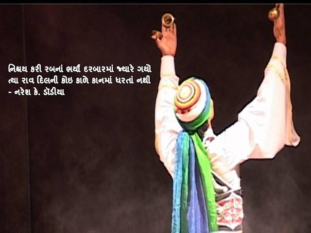 निश्चय करी रबनां भर्यां दरबारमां ज्यारे गयो Gujarati Sher By Naresh K. Dodia