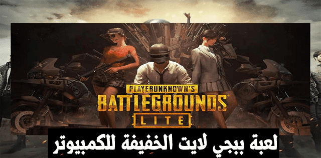 download-and-Install-PUBG-LITE-on-pc