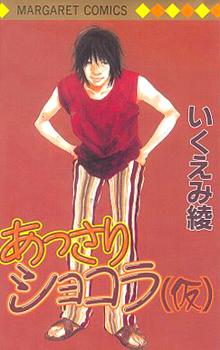 Assari Chocolate Manga
