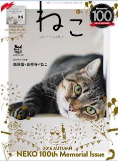 [Manga] ねこ #100 [Neko 100], manga, download, free