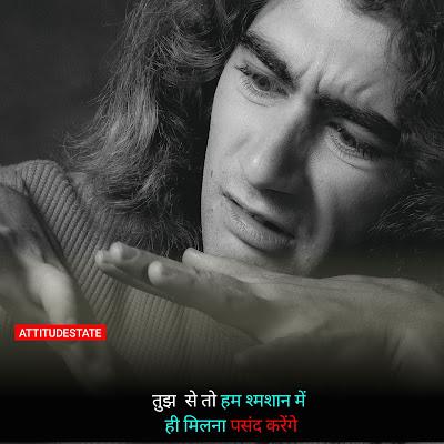 attitude shayari image for boy in english