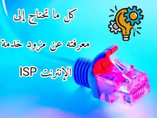 مزود خدمة الإنترنت ISP