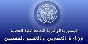 وزارة التكوين والتعليم المهني توظف على اساس الشهادة