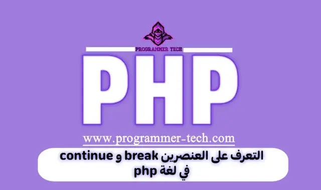 The break and continue elements in PHP