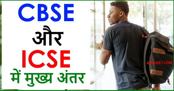 difference-between-cbse-and-icse-in-hindi