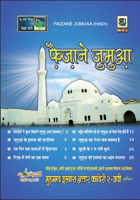 Faizan-e-Juma pdf in Hindi by Maulana Ilyas Attar Qadri