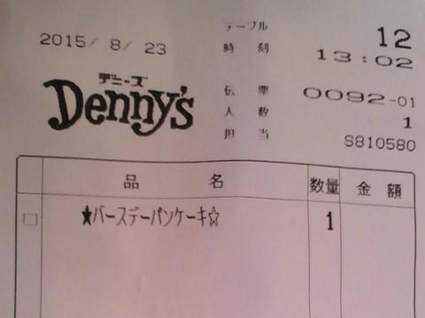 伝票 デニーズ黒川店