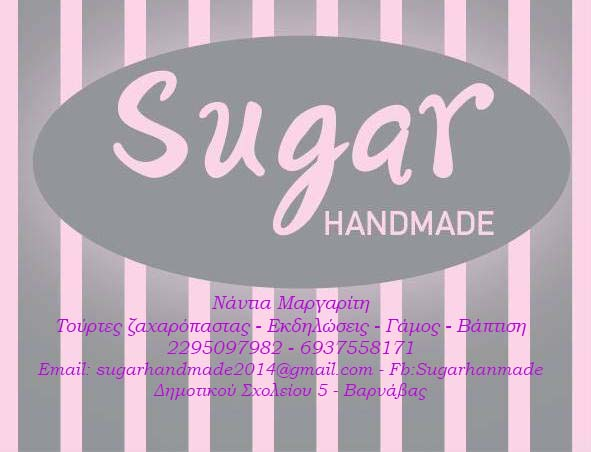 Sugar Handmade Γλυκές Δημιουργίες