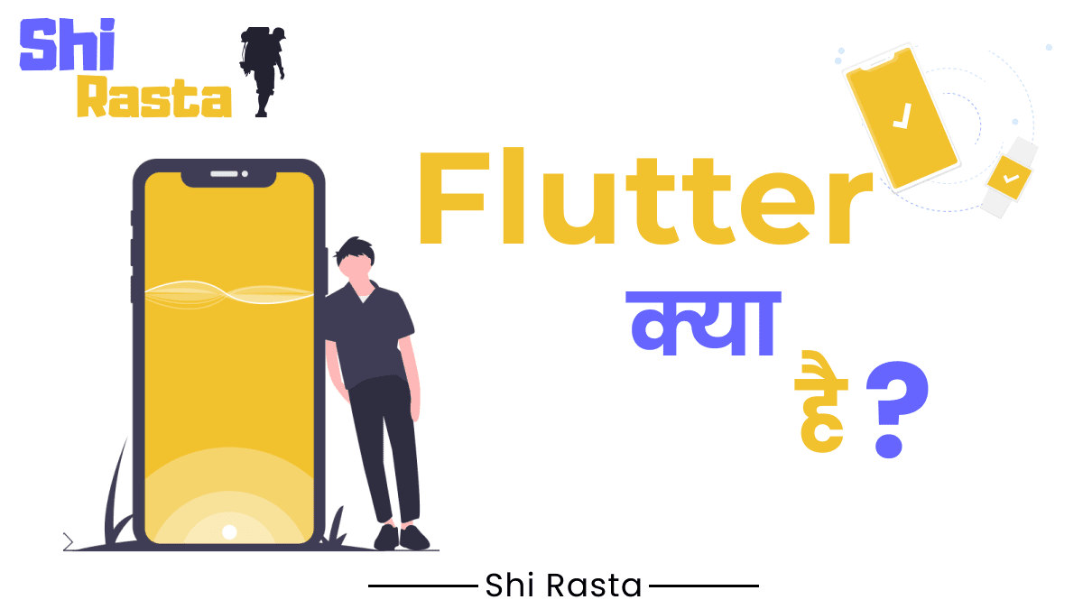 What is Flutter in Hindi