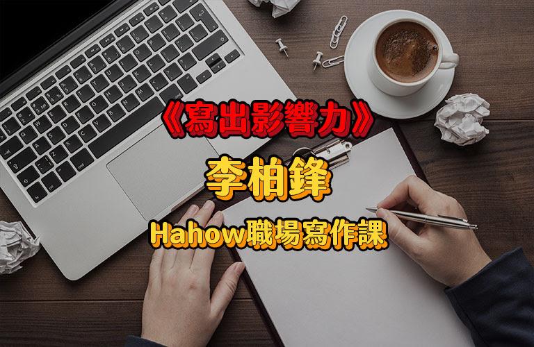 《寫出影響力》-李柏鋒的Hahow職場寫作課