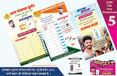 Election banner|election poster in hindi|election poster ideas|gram panchayat election banner|इलेक्शन बैनर डिजाईन 2020 | AR Graphics