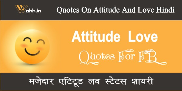 Quotes-On-Attitude-And-Love
