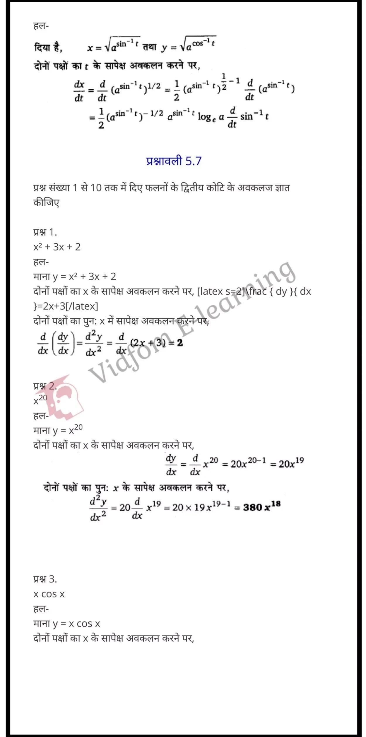 class 12 maths chapter 5 light hindi medium 52