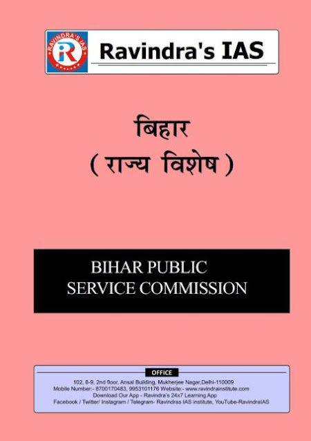 Bihar State Special : for All Competitive Exams