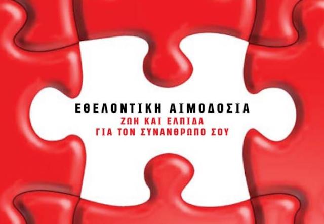 """Ναύπλιο: 17η εθελοντική αιμοδοσία από τον Πολιτιστικό Σύλλογο """"Διοβουνιώτης"""""""