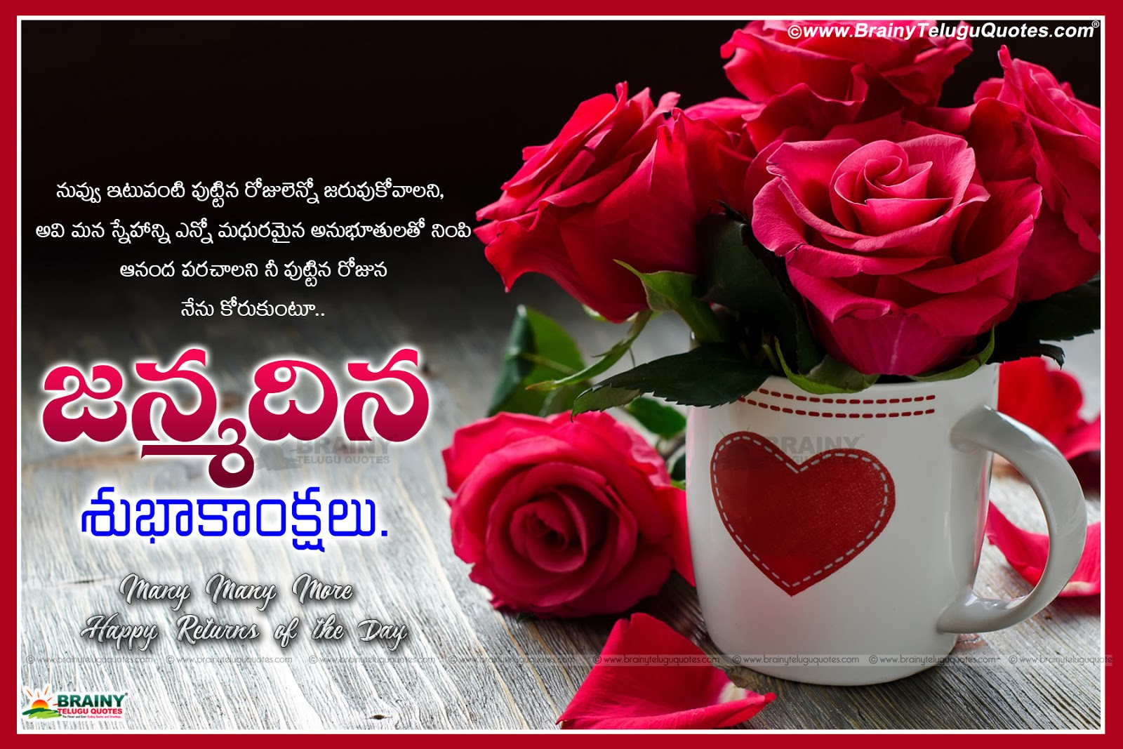 Telugu Happy Birthday Party Wishes Greetings Sms With Telugu