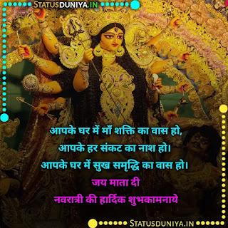 Navratri Wishes In Hindi With Images 2021, आपके घर में माँ शक्ति का वास हो,  आपके हर संकट का नाश हो।   आपके घर में सुख समृद्धि का वास हो।   जय माता दी  नवरात्री की हार्दिक शुभकामनाये