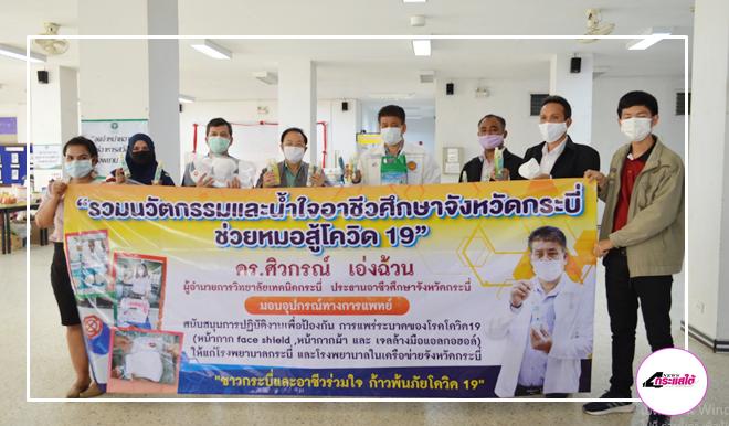 คณะครู รร.เทคนิคกระบี่ร่วมใจ เดินสายมอบหน้ากากอนามัยและเจลล้างมือให้โรงพยาบาล-หน่วยงานราชการ