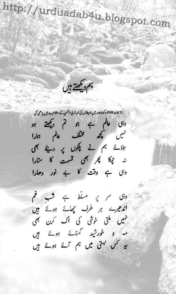 urdu adab ham dekhtay hain a beautiful urdu poem by jabib jalib sunday 28 2012