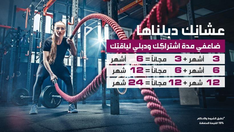 عروض نادي وقت اللياقة Fitness time على اشتراكات الاندية الرجالية والنسائية