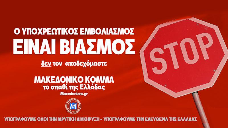 Ο ΥΠΟΧΡΕΩΤΙΚΟΣ ΕΜΒΟΛΙΑΣΜΟΣ ΕΙΝΑΙ ΒΙΑΣΜΟΣ! Ανακοίνωση Μακεδονικού Κόμματος
