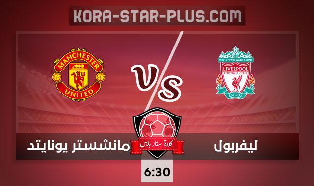 مشاهدة مباراة ليفربول ومانشستر يونايتد كورة ستار بث مباشر اونلاين لايف اليوم 17-01-2021 الدوري الانجليزي