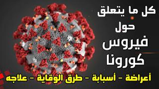 ماهو فيروس كورونا اعراضه واسبابه وكيفيه الوقاية منه Corona virus