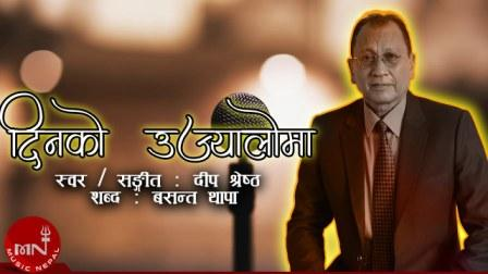 Dinko Ujyaloma (दिनको उज्यालोमा) Lyrics - Deep Shrestha