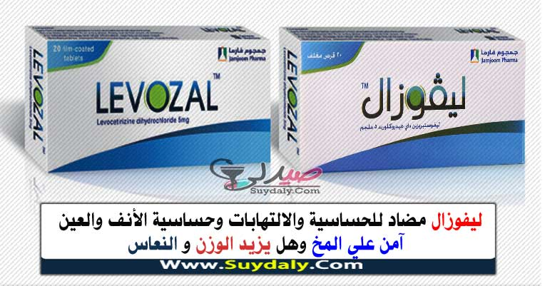 ليفوزال أقراص levozal 5 mg للحساسية والالتهابات 5ملجم السعر والبدائل في 2020
