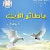 كتاب يا طائر الأيك - ديوان شعر pdf أماني حاتم بسيسو