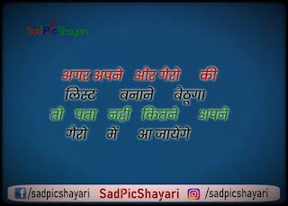 fb dhasu status in hindi
