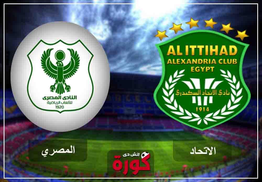 مشاهدة مباراة الاتحاد السكندري والمصري بث مباشر اليوم